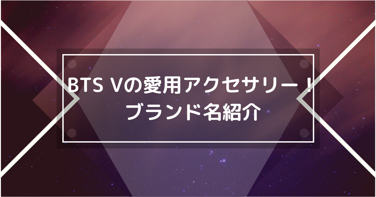 BTSVの愛用アクセサリー