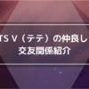 BTS V(テテ)の交友関係