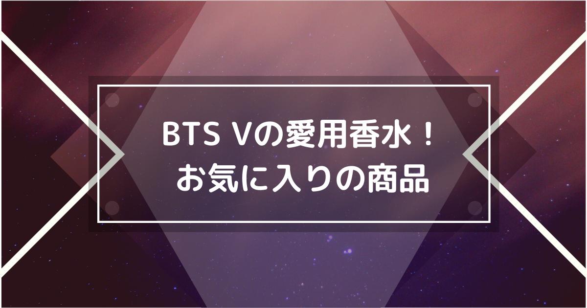 BTS Vの愛用香水