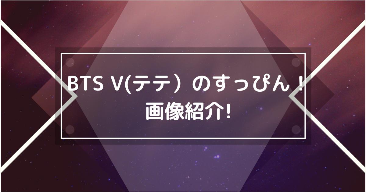 BTS V(テテ)のすっぴん