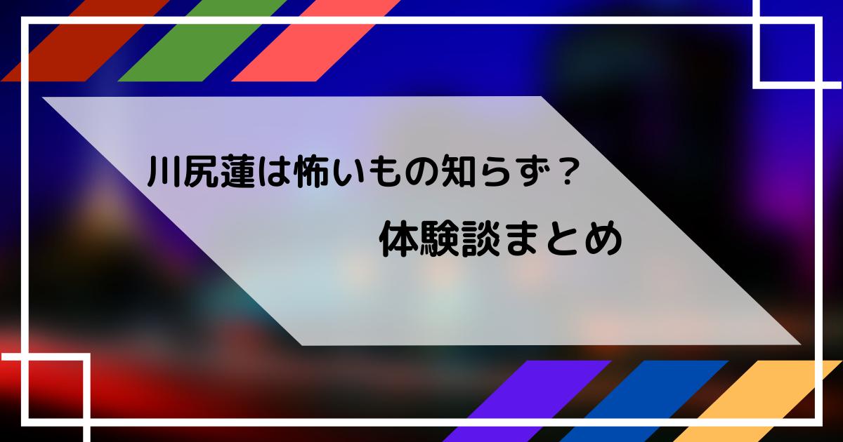 川尻蓮のお化け屋敷の体験談