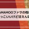 MAMAMOOファサの性格
