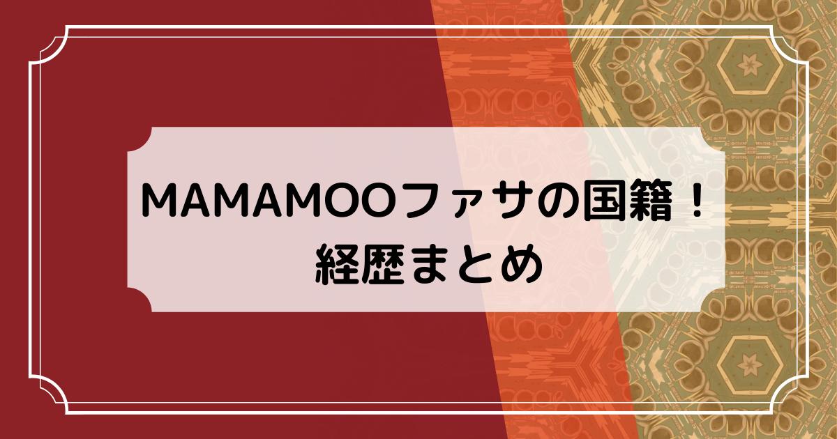 MAMAMOOファサの国籍と経歴