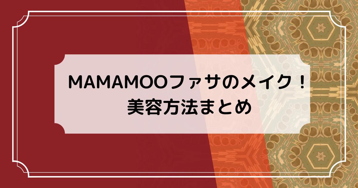 MAMAMOOファサのメイクとリップとネイル
