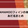 MAMAMOOフィインの本名とあだ名