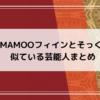 MAMAMOOフィインと唐田えりかは似ている