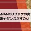 MAMAMOOファサの歌とダンス