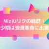 NiziUリクの幼少期と経歴