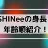 SHINee身長と年齢