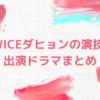 TWICEダヒョンの演技とドラマ
