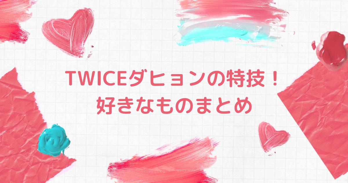 TWICEダヒョンの特技と好きな色と食べ物