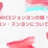 TWICEジョンヨンの姉コン・スンヨン