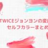 TWICEジョンヨンの変顔とセルフカラー