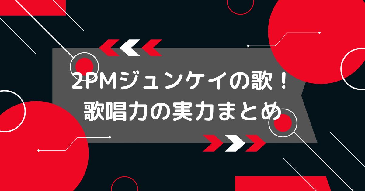 2PMジュンケイの歌唱力