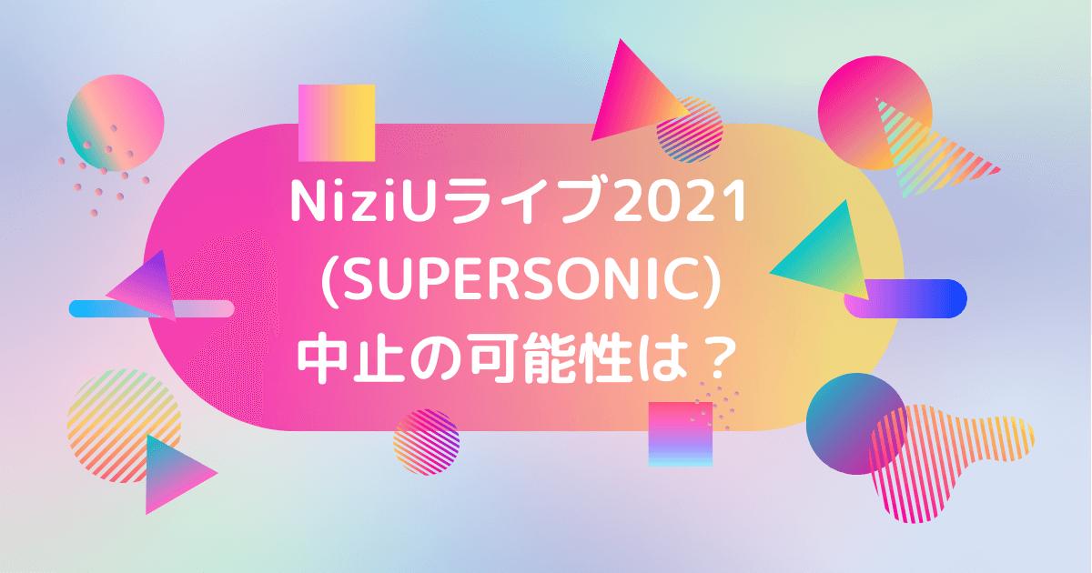 NiziUのライブ2021キャンセルの可能性