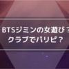 BTSジミンのクラブ