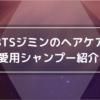 BTSジミンの愛用シャンプー