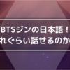 BTSジンの日本語