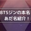 BTSジンの本名