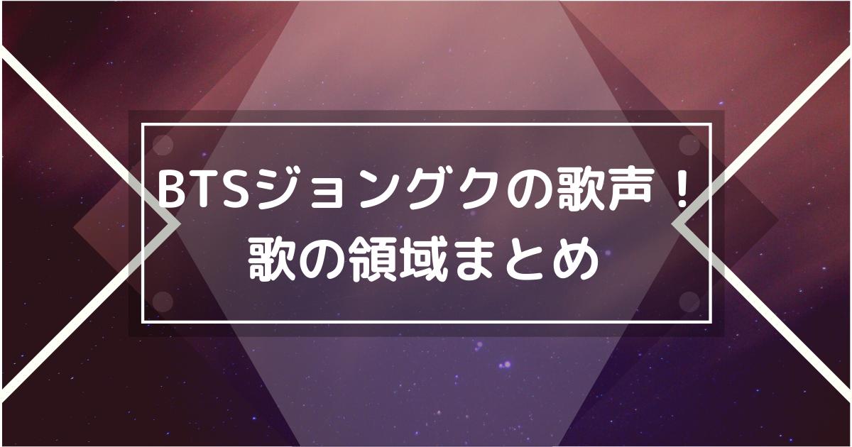 BTSジョングク歌声