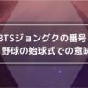 BTSジョングクの野球の番号の意味