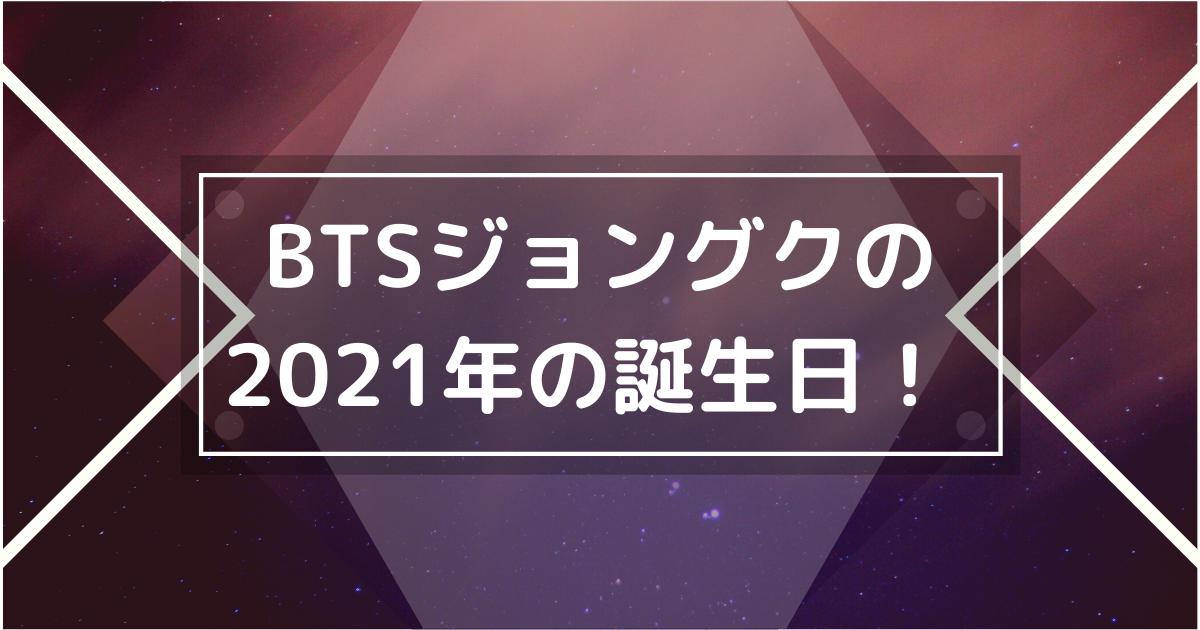 BTSジョングクの誕生日