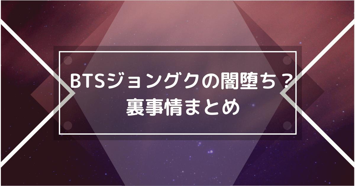 BTSジョングクの闇堕ち