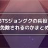 BTSジョングクの兵役