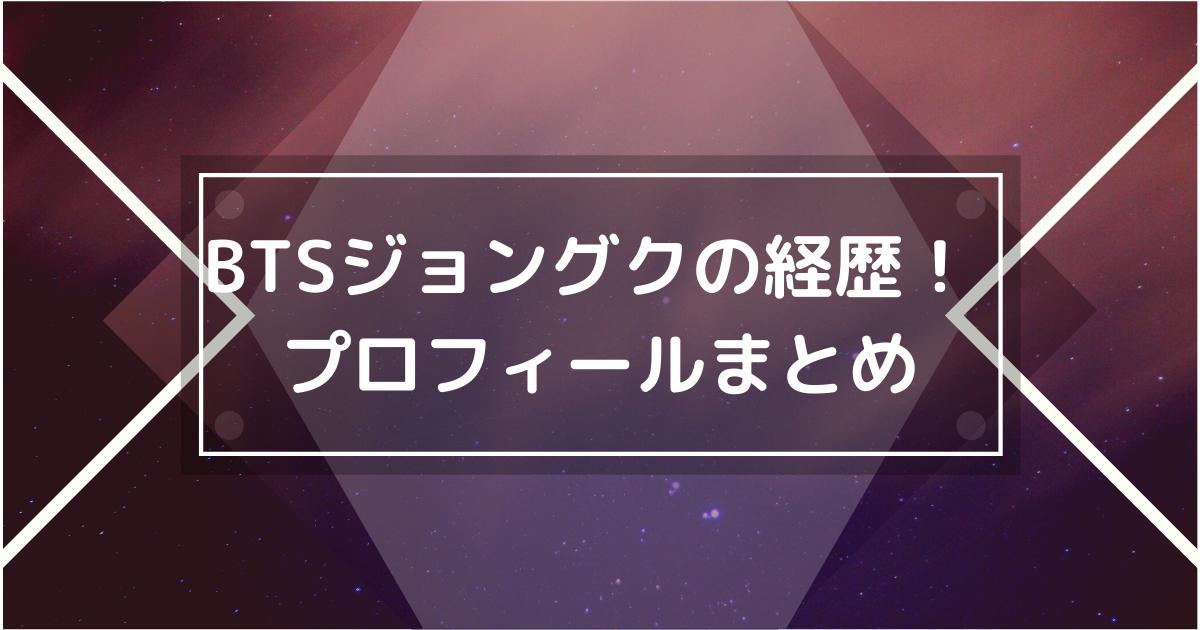 BTSジョングクのプロフィールと経歴