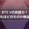 BTS Vの映画力