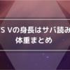 BTS Vの身長と体重