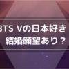 BTS Vの日本人好き