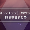 BTS V(テテ)のメンバーカラー