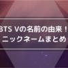 BTS Vの名前の由来とニックネーム