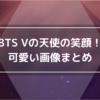 BTS Vの笑顔とウィンク