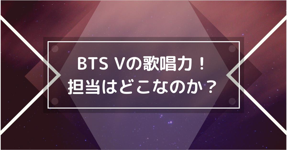 BTS Vはサブボーカル