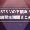 BTS Vの練習生期間