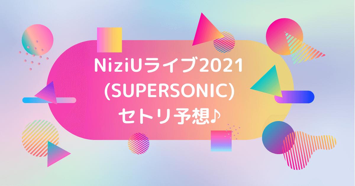 NiziUのライブ2021セトリ予想