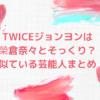TWICEジョンヨンは榮倉奈々と似ている
