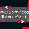 2PMジュンケイの父親