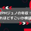 2PMジュノの年収
