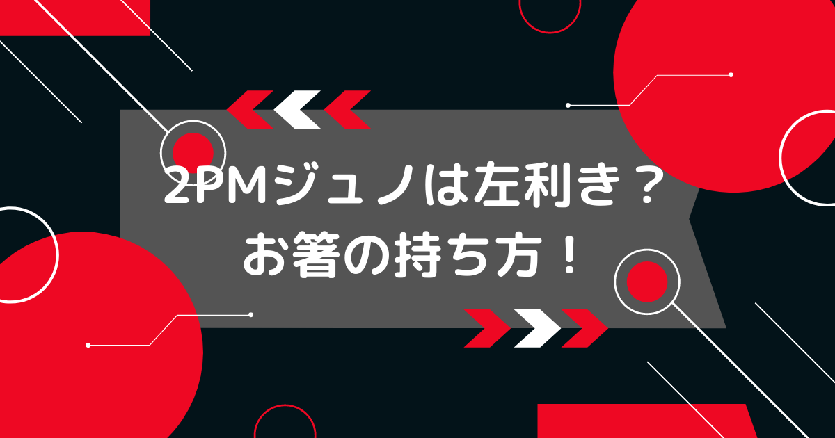 2PMジュノは左利き
