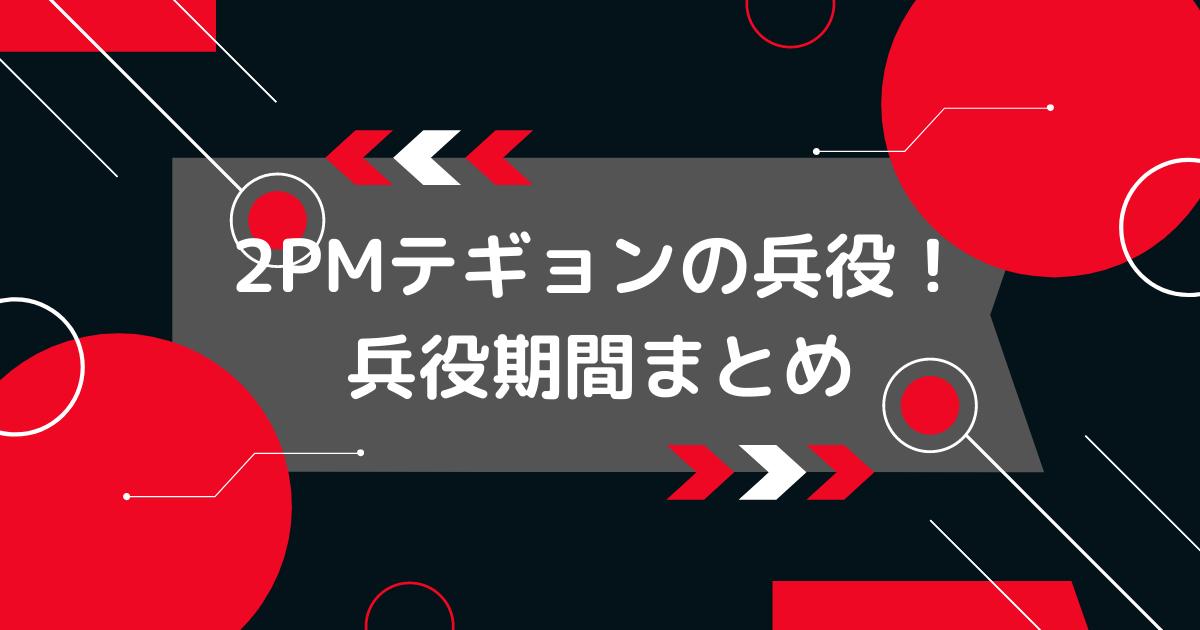 2PMテギョンの兵役