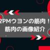 2PMウヨンの筋肉