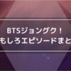 BTSジョングクのエピソード