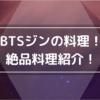 BTSジンの料理レシピ