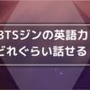 BTSジンの英語力