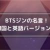 BTSジンの名言