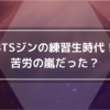 BTSジンの練習生時代