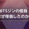 BTSジンの怪我